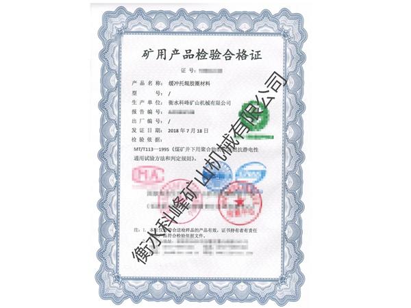 矿用产品检验合格证.jpg
